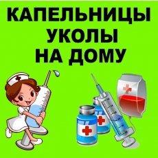 Медсестра выезды на дом