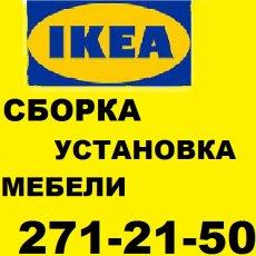 Сборка мебели. Установка кухонь Красноярск