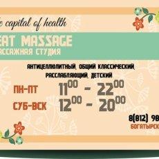 Антицеллюлитный массаж - акция снижения цен!!