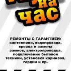 Мастер (Муж) на час / Сантехник / Электрик /Ремонт