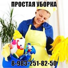 УБОРКА КВАРТИР, КОТТЕДЖЕЙ!