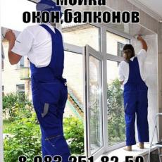 Мойка окон, балконов!