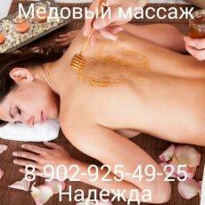 Массаж! Медовый и классический с выездом на дом! Красноярск