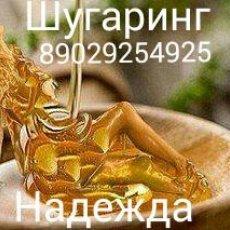 Шугаринг! Сахарная депиляция без боли! Красноярск.