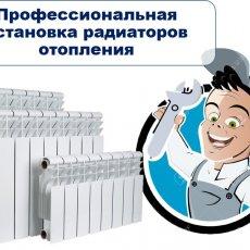 Монтаж, замена радиаторов отопления, батарей