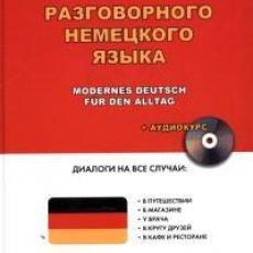 Высококвалиф. репетитор по немецкому языку, автор учебников, канд. наук