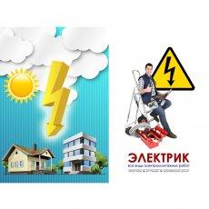 Услуги электрика, электромонтажные работы в Московском регионе