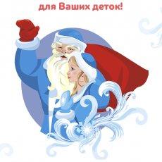 Дед Мороз к тебе в гости