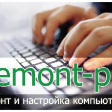 Диагностика и ремонт персонального компьютера