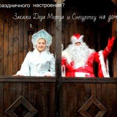 Дед Мороз и Снегурочка на банкеты и домой