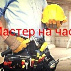 Мастер на час услуги в Новосибирске