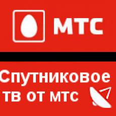 Установка антенн Спутниковое телевидение от МТС