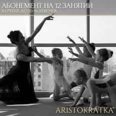 Художественная гимнастика / Эстетика / Хореография