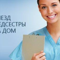 Услуги медицинской сестры на дом.