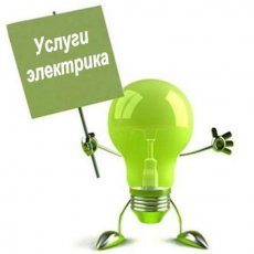 Электрик, услуги электрика, электромонтаж. (частник)