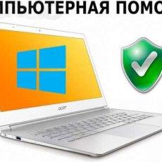 Ремонт компьютеров, ноутбуков и нэтбуков.