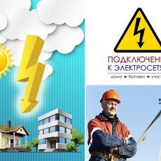Подключение к электросетям - дом, участок