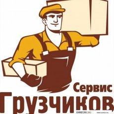 Услуги Крепких и Быстрых Грузчиков & Газели / Вывоз мусора