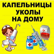 Капельницы, уколы, перевязки на дому (СЖМ, Темер, Чкаловский)
