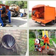 Прочистка канализации. Промывка. Пробивка канализации.
