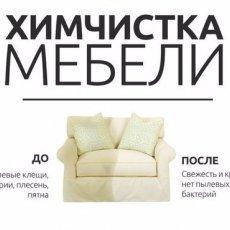 Химчистка мягкой и офисной мебели на дому