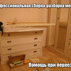 Сборка, разборка мебели. Помощь при переезде