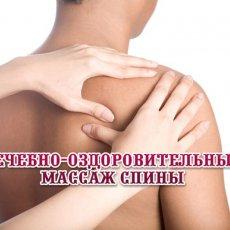 Вертебральный массаж при заболеваниях и травмах  позвоночника.