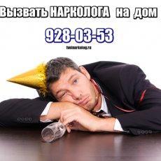 Алкоголизм лечение 928-03-53 на дому услуги НАРКОЛОГА Ленобласть 24 часа