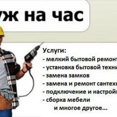Помогу в мелком ремонте
