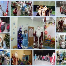 Дед Мороз и Снегурочка (Химки, Куркино)