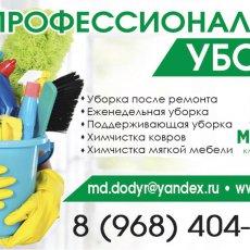уборка у вас дома