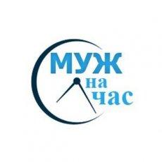 Муж на час _Москва