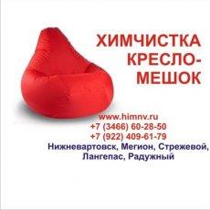 Химчистка кресло-мешок