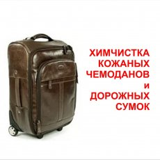 Химчистка чемоданов (кожа)