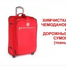 Химчистка чемоданов (текстиль)