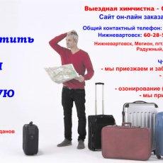 Химчистка чемоданов, дорожных сумок