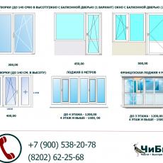 Мытьё окон, лоджий, балконов