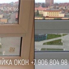 Мытье окон, витражей, фасадов