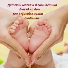 Квалифицированный детский массаж