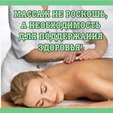 Профессиональный массаж для взрослых и детей