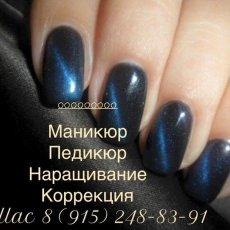 Нарастить ногти гелем в Гусарской балладе 8 (915) 248-83-91 выезд на дом