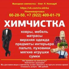 Химчистка Нижневартовск
