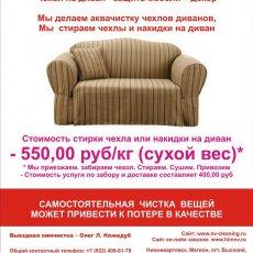 Химчистка чехлов диванов