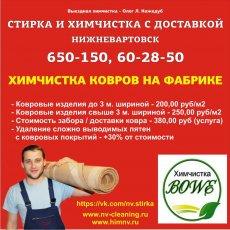 Стирка ковров Нижневартовск