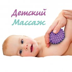 Детский массаж на дому