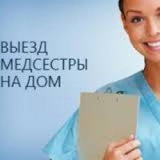 Квалифицированная медсестра на дом и офис