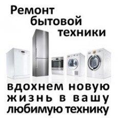 Ремонт бытовой техники.