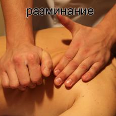 Лечебный массаж спины при болях в позвоночнике.