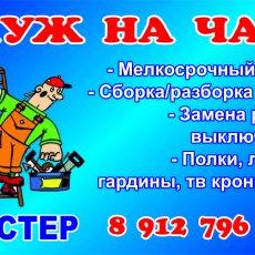 Домашний мастер / муж на час
