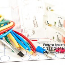 Услуги электрика в Барнауле